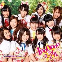 1,000,000☆スマイル【ジャケットA】<CD+DVD>
