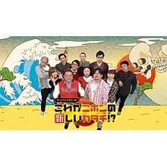 発掘!ブレイクネタ 芸人!芸人!!芸人!!!