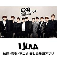 「EXO NEXT DOOR ~私のお隣さんはEXO~」