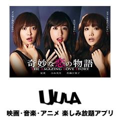 UULAオリジナルショートフィルム