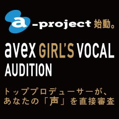 「avex GIRL'S VOCAL AUDITION」