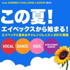 4歳から歌やダンスを学べる「エイベックスの学校」