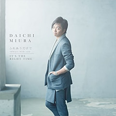 三浦大知「ふれあうだけで 〜Always with you〜 / IT'S THE RIGHT TIME」