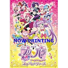 劇場版プリパラ み~んなあつまれ!プリズム☆ツアーズ Blu-ray&DVD
