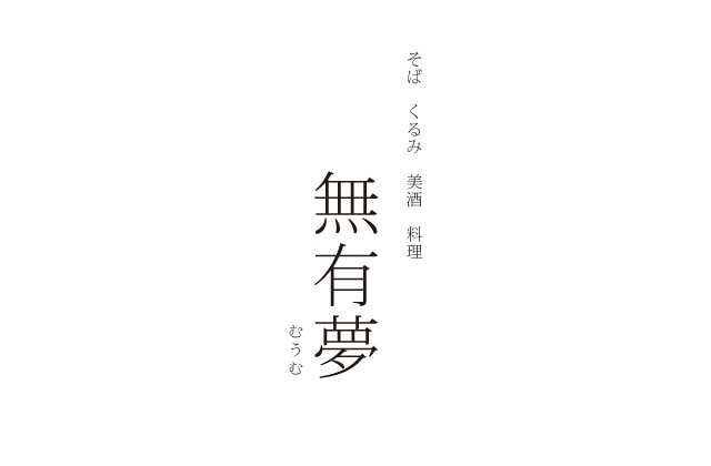 くるみ 蕎麦 美酒 料理「無有夢」