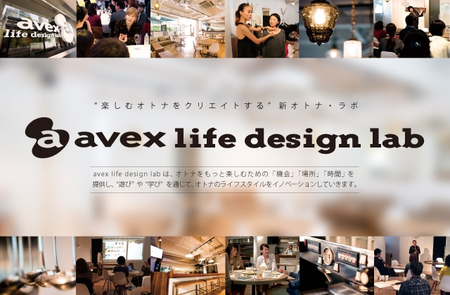 avex life design lab
