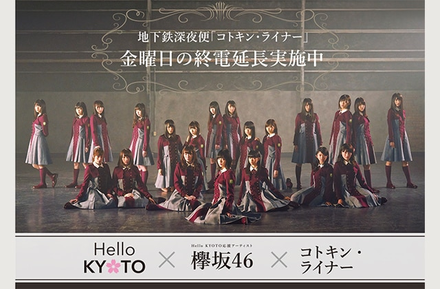 "『Hello KYOTO』の応援アーティストに""欅坂46""が決定!!"