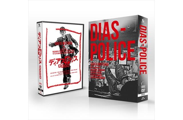 dias-police_dvd_box_R