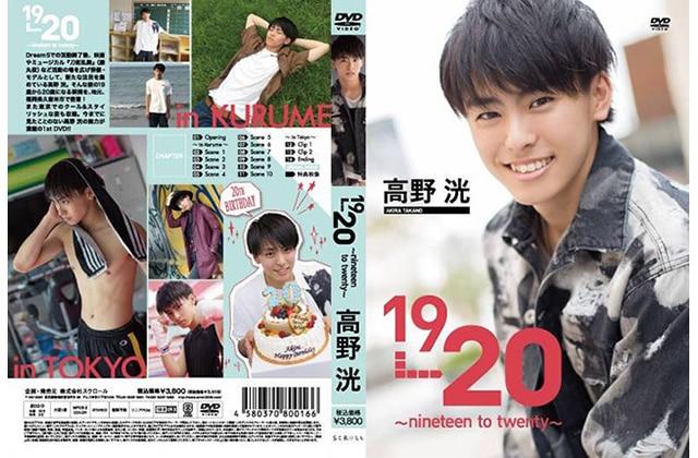 高野洸1st DVD発売決定!! さらに発売記念イベントの開催も!