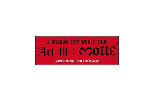 G-DRAGON 2017 WORLD TOUR <ACT III, M.O.T.T.E> IN JAPAN グッズ