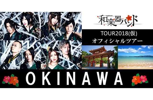 【二次募集決定!】和楽器バンド TOUR2018(仮)沖縄公演オフィシャルツアー