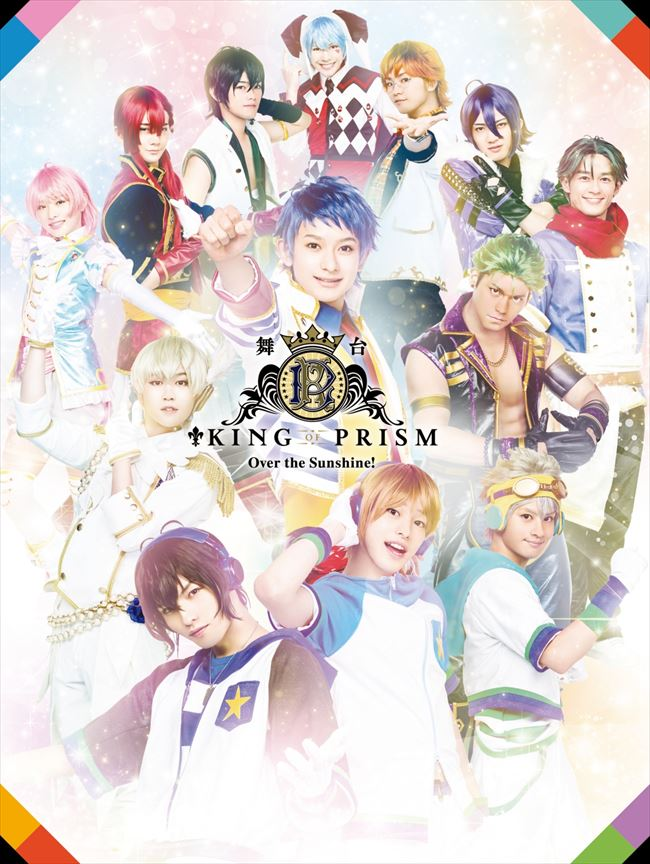 『舞台KING OF PRISM-Over the Sunshine!- (Blu-ray)』