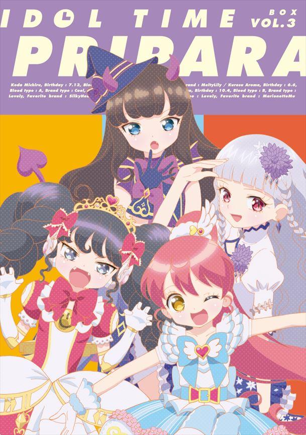 『アイドルタイム プリパラ Blu-ray BOX-3 (Blu-ray2枚組)』