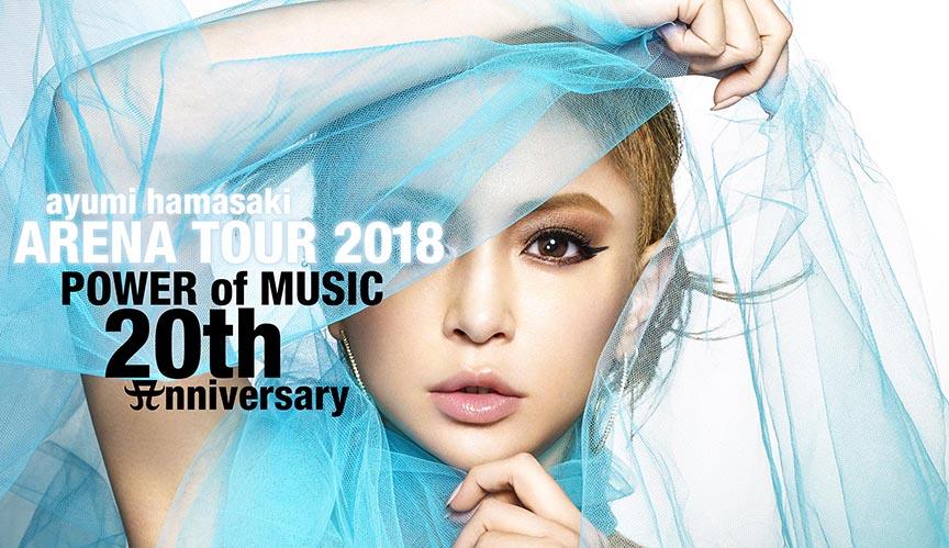 ayumi hamasaki ARENA TOUR 2018 ~POWER of MUSIC 20th Anniversary~