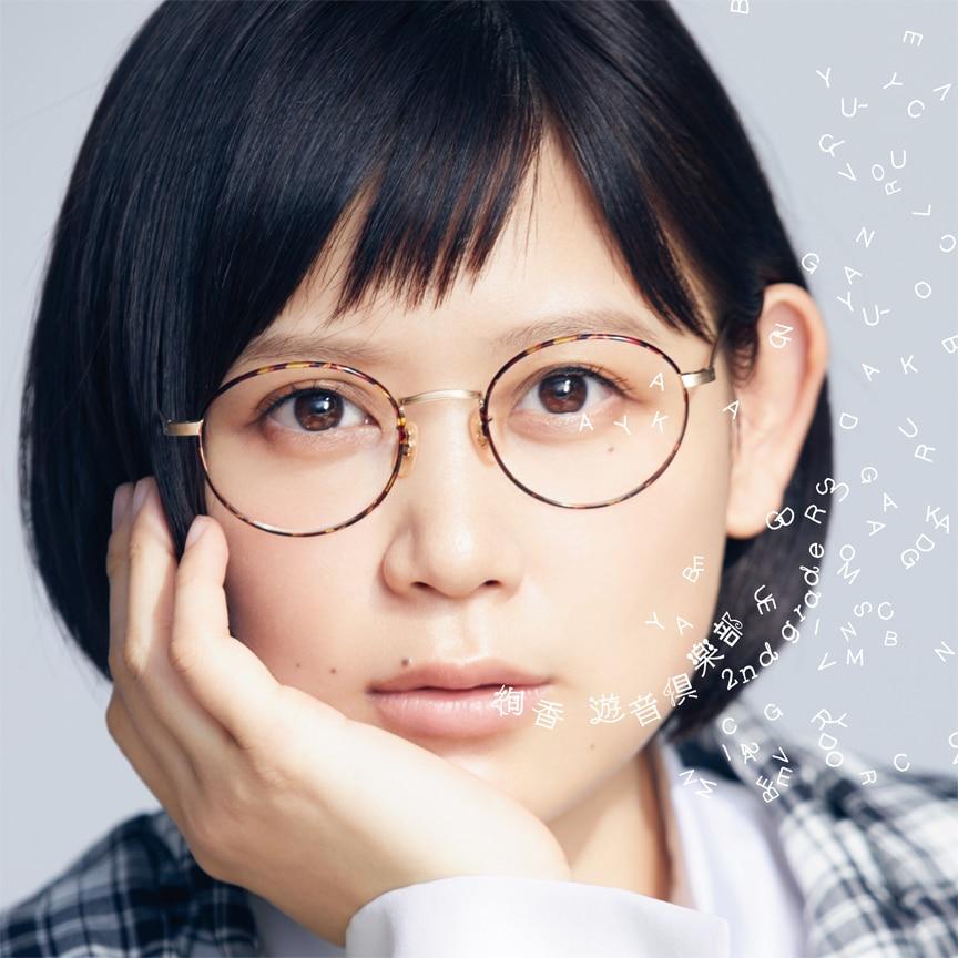 絢香『遊音倶楽部~2nd grade~』