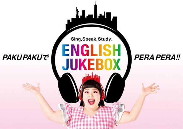 ENGLISH JUKEBOX