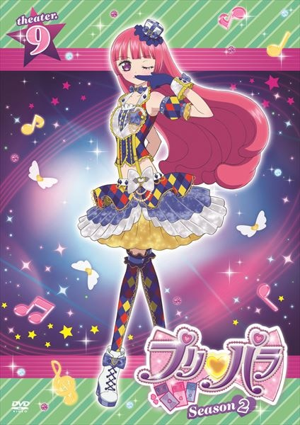 プリパラ Season.2 theater.9