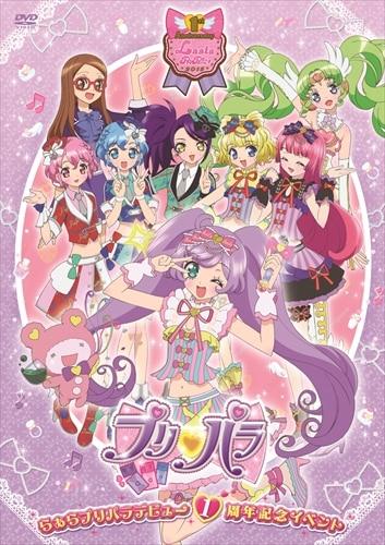 らぁらプリパラデビュー1周年イベント ライブDVD