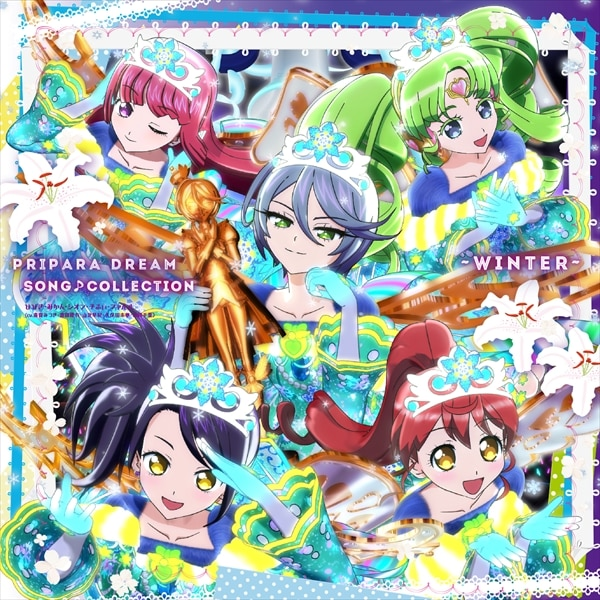 プリパラ ドリームソング♪コレクションDX –WINTER-