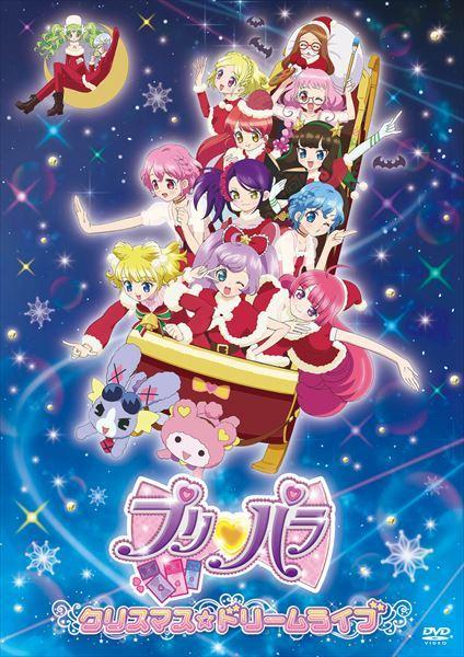 プリパラ クリスマス☆ドリーム ライブDVD