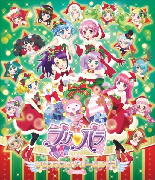 プリパラ クリスマス☆ドリームライブ2016