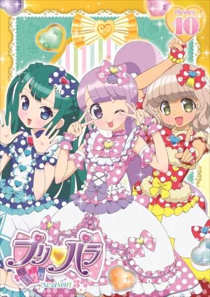 プリパラ Season3 theater.10