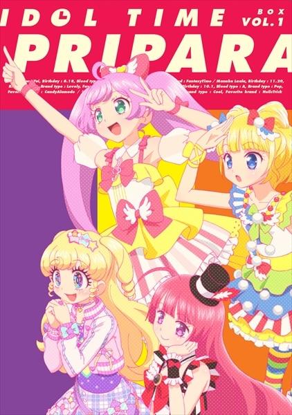 アイドルタイムプリパラ DVD BOX Vol.1
