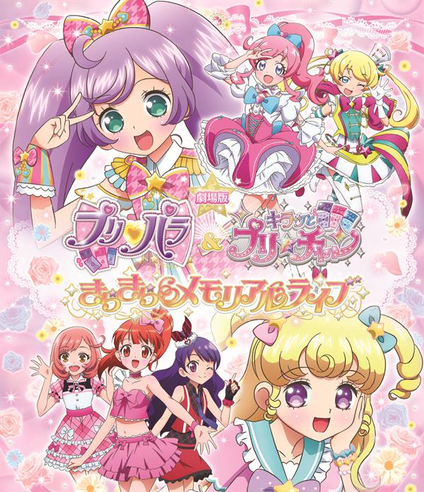 劇場版プリパラ&キラッとプリ☆チャン ~きらきらメモリアルライブ~