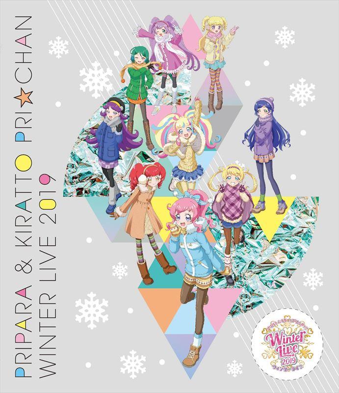 プリパラ&キラッとプリ☆チャン Winter Live 2019<br />