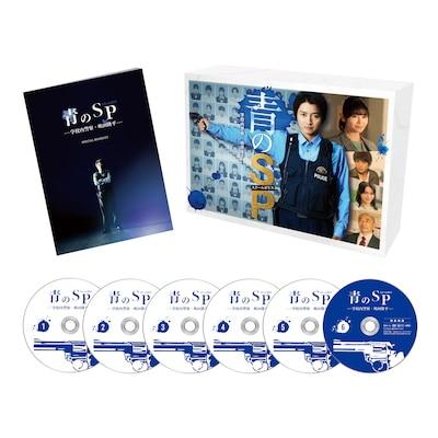 青のSP―学校内警察・嶋田隆平― DVD BOX