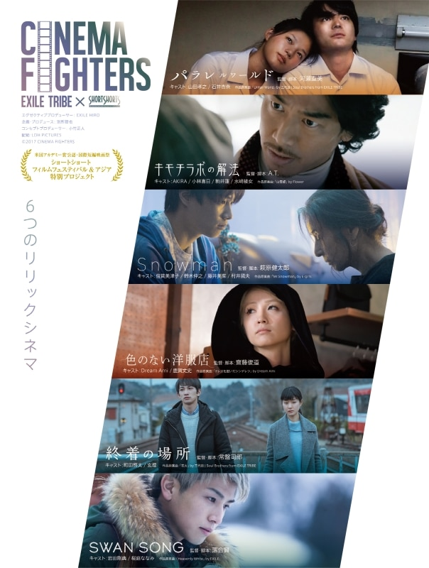 CINEMA FIGHTERS 豪華版