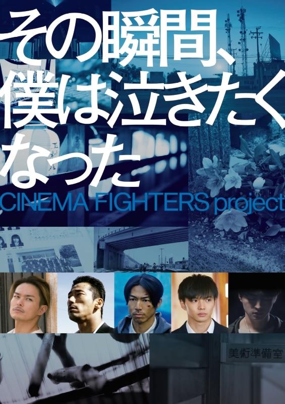 その瞬間、僕は泣きたくなった-CINEMA FIGHTERS project- 豪華版Blu-ray