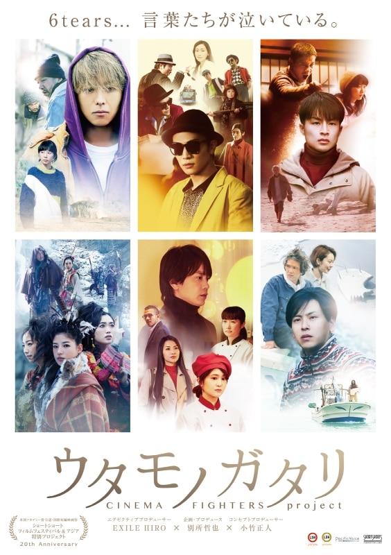 ウタモノガタリ-CINEMA FIGHTERS project- Blu-ray豪華版