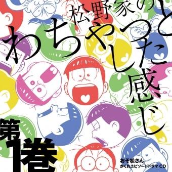 おそ松さん かくれエピソードCD 「松野家のわちゃっとした感じ」第1巻
