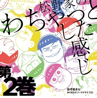 おそ松さん かくれエピソードCD 「松野家のわちゃっとした感じ」第2巻