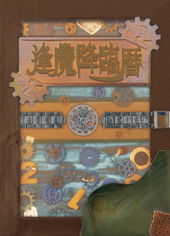 仮面ライダージオウ「逢魔降臨歴」型CDボックスセット