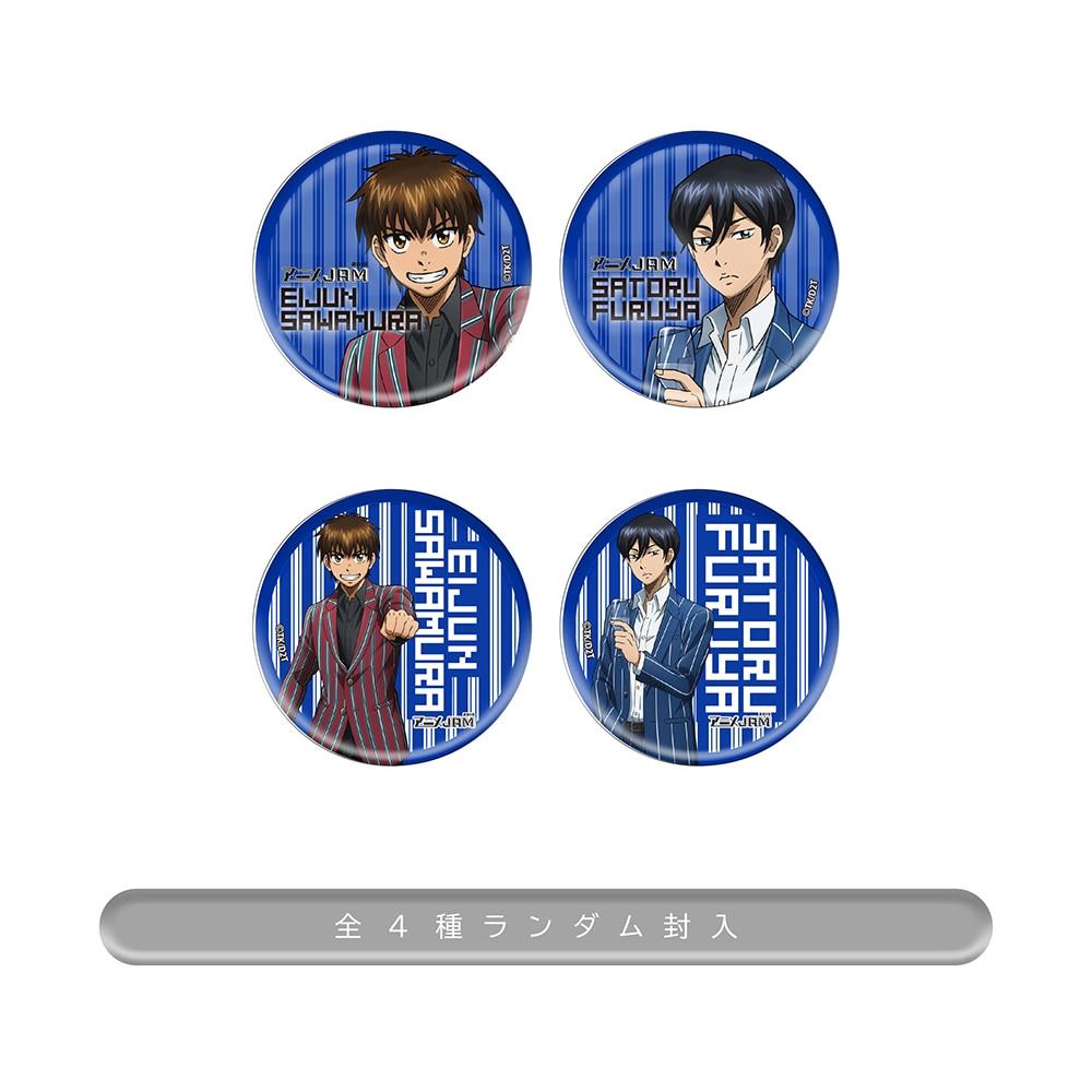 アニメJAM2019 ダイヤのA actⅡ トレーディング缶バッジ