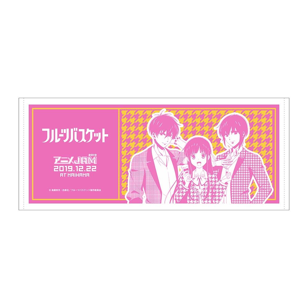 アニメJAM2019 フルーツバスケット フェイスタオル