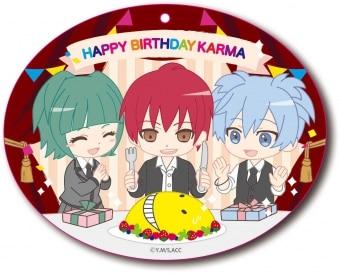 誕生日 カルマ
