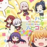 あんハピ♪ All Music Collection「ハピコレ」