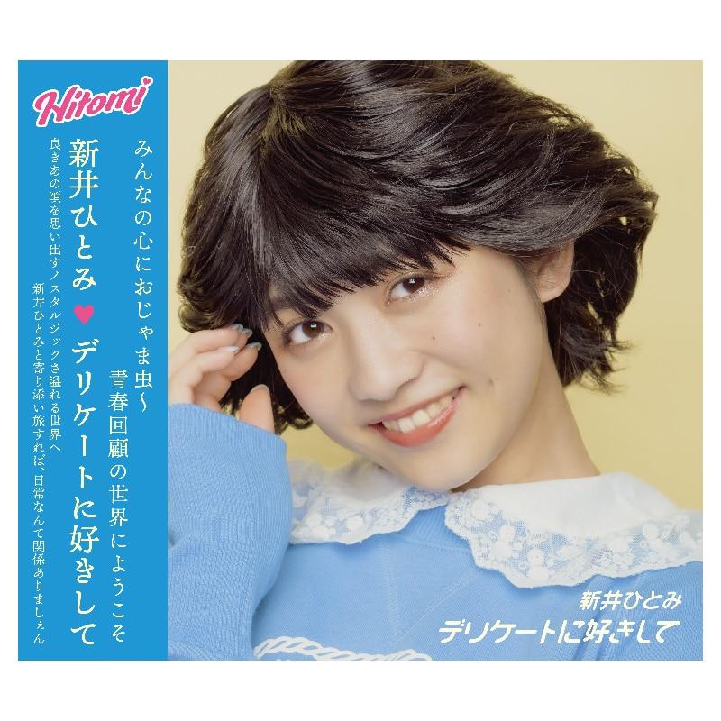デリケートに好きして【通常盤】 CD