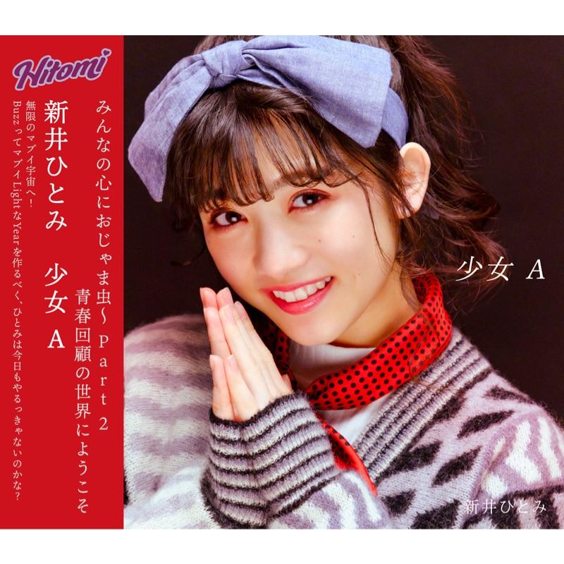 少女 A<br />  CD