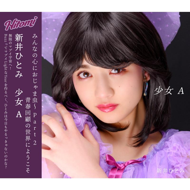 少女 A<br />  CD+DVD