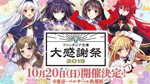 ファンタジア文庫大感謝祭2019 出演者決定!
