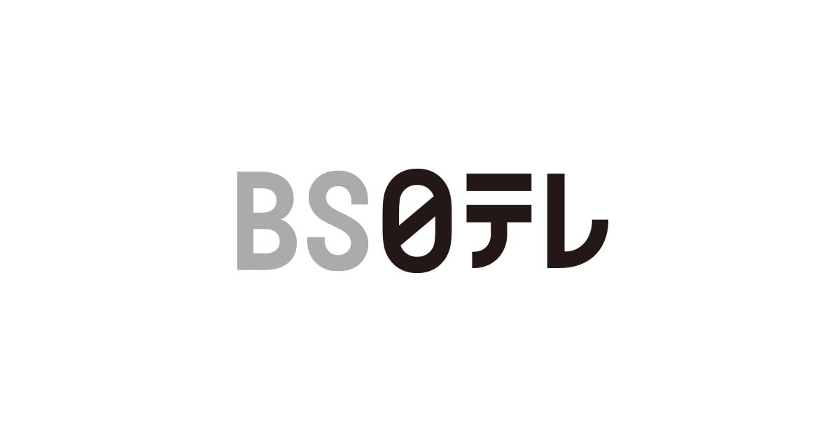 BS日テレで声優ゲストによる特番放送が決定!