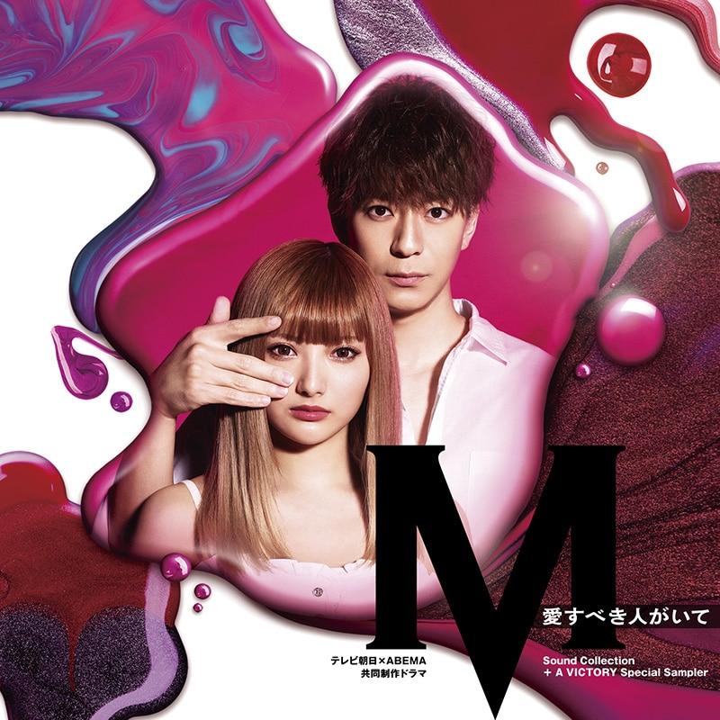 テレビ朝日×ABEMA共同制作ドラマ「M 愛すべき人がいて」 Sound Collection+A VICTORY Special Sampler