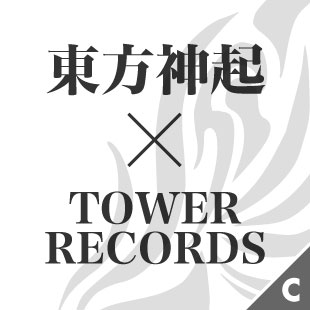 東方神起 × TOWER RECORDS