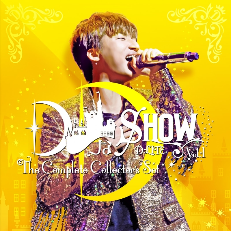 DなSHOW Vol.1 [The Complete Collector's Set]