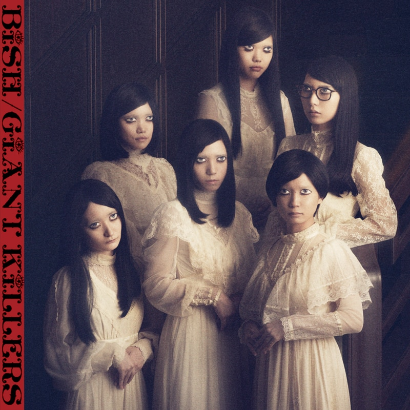 タイトル:mini Album「GiANT KiLLERS」CD盤 発売日:2017年6月28日