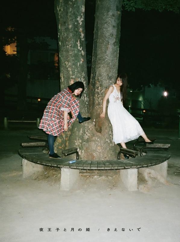 タイトル:夜王子と月の姫 / きえないで[初回生産限定盤] 発売日:2018年9月19日